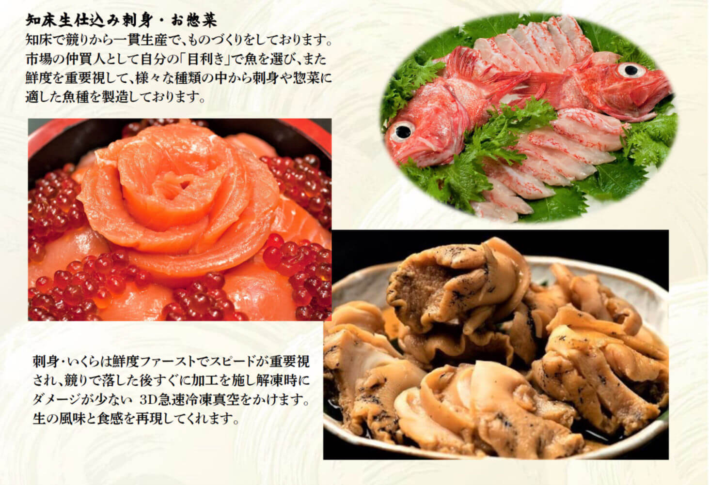 知床生仕込み刺身・お惣菜