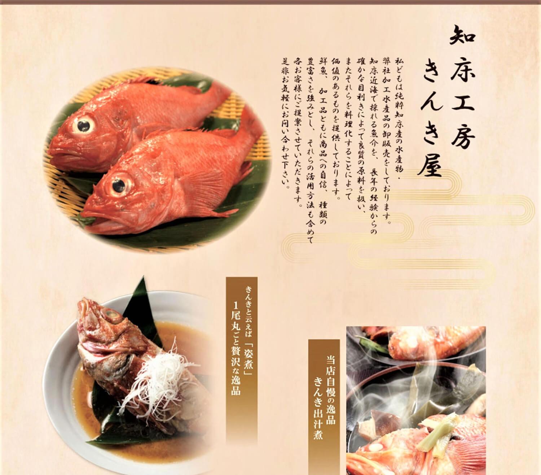 きんき料理-1