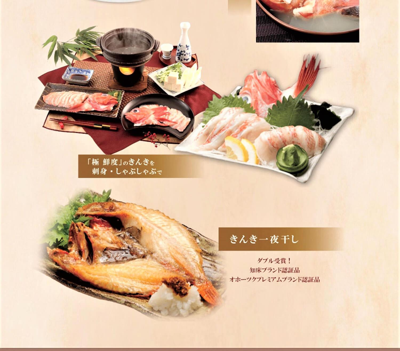 きんき料理-2